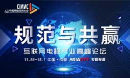 规范与共赢——互联网电视产业高峰论坛 专题报道