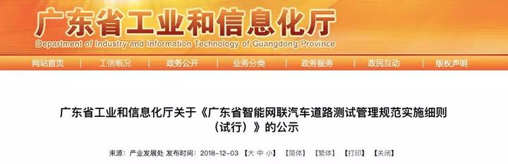 广东省出台国内首个省级自动驾驶路测管理规定!