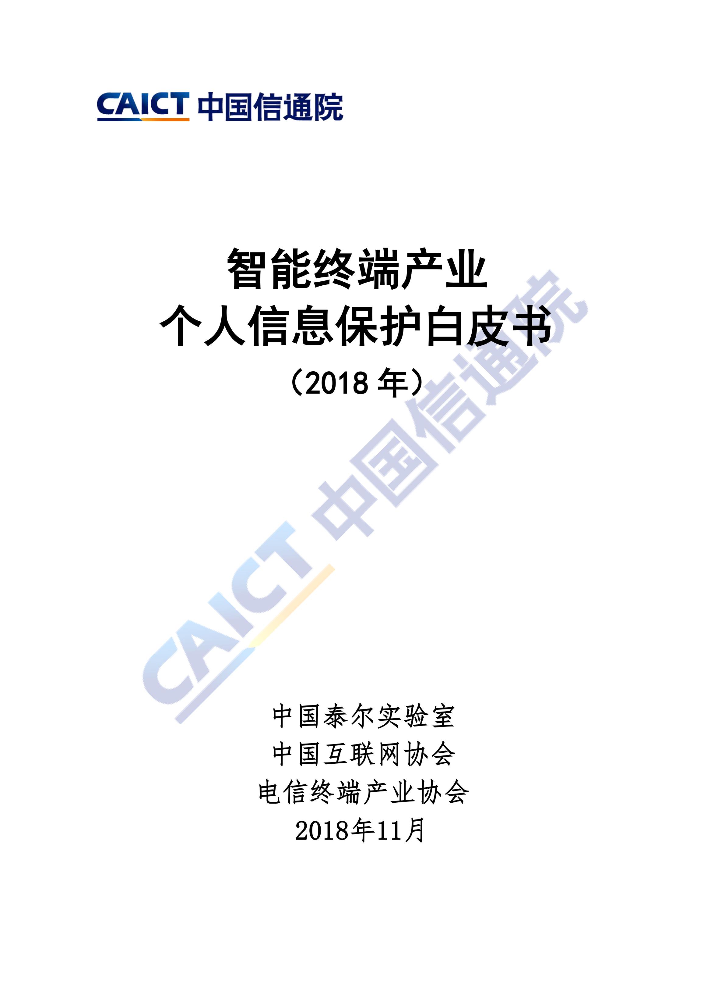 智能终端受关注,中国信通院发布相关白皮书