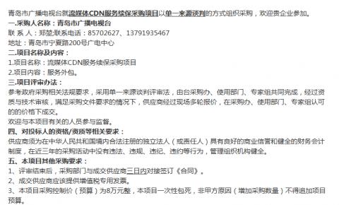 青岛市广播电视台发布流媒体CDN服务续保采购项目<font color=