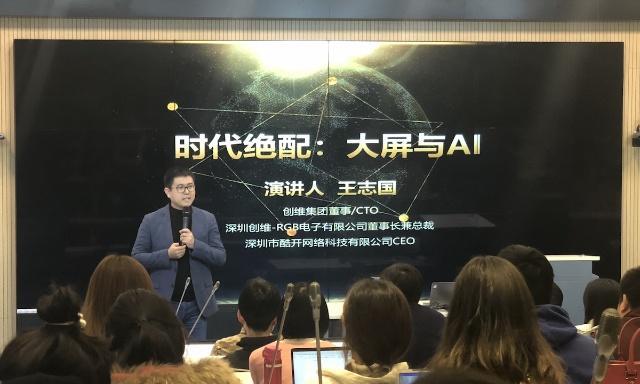 酷开网络CEO王志国:大屏与AI融合应用催生内容服务新时代