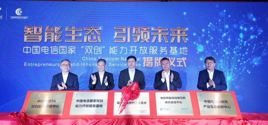 中国电信国家双创基地揭牌 与华为深耕5G领域