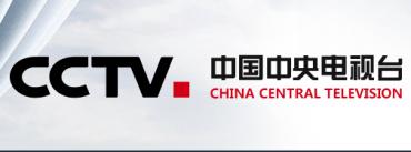 中国中央广播电视总台与葡萄牙广播电视总台签署合作协议