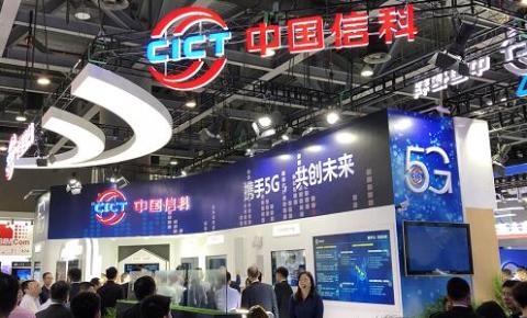 共享未来!中国信科携5G技术亮相2018<font color=