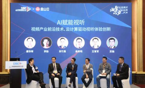 圆桌对话:AI赋能视听视频产业前沿技术,云计算驱动视听体验创新