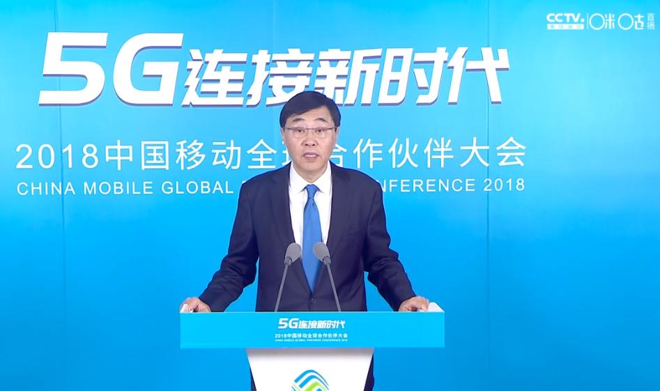 中国移动董事长尚冰:积极推进5G网络2.6GHz和4.9GHz产业链发展!