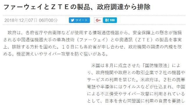 继美、新、澳、英之后,日本也禁止华为中兴与政府签订合同