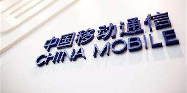 中国移动以早日实现商用为目标 积极布局海内外5G产业