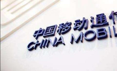 中国移动以早日实现商用为目标 积极布局海内外<font color=