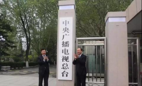 中央、北京、天津纷纷进行变革:今年媒体融合动作频频