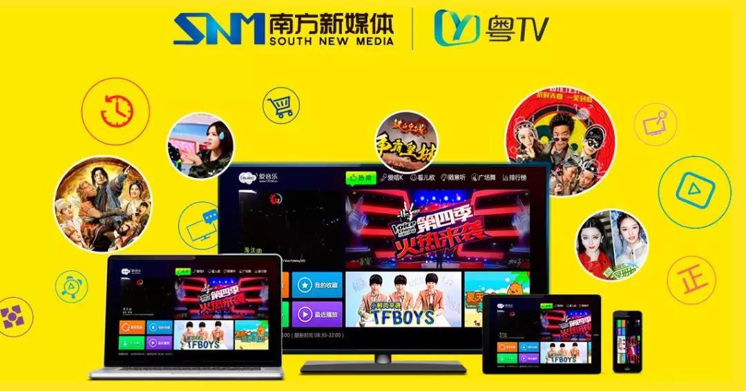 IPTV+法律—广东司法厅与<font color=