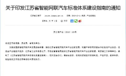 江苏:发布智能网联汽车产业标准体系 推动战略发展部署