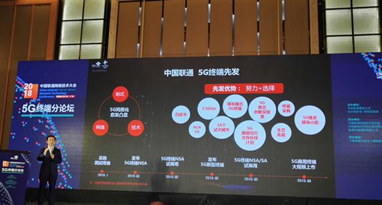 中国联通公布5G终端时间表:5G商用终端将在明年第四季度大规模上市