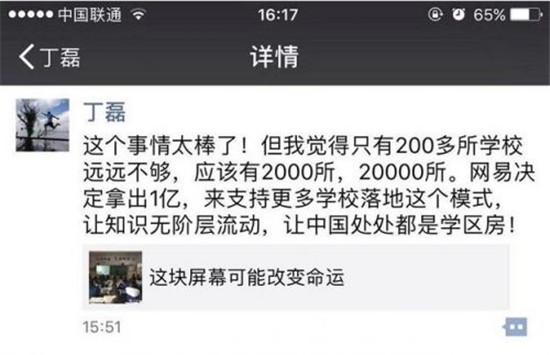 网易CEO丁磊:网易将拿出1亿支持网课直播