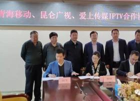 【行业】爱上传媒、青海<font color=red>昆仑广视</font>、青海移动签署IPTV三方合作协议