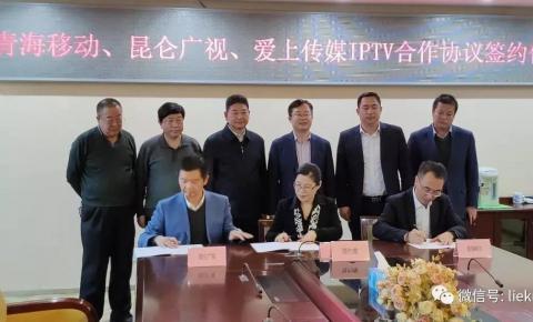 【行业】爱上传媒、青海昆仑广视、青海移动签署IPTV三方合作协议