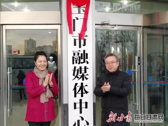 甘肃省首个县级融媒体中心 ——玉门市融媒体中心今日揭牌