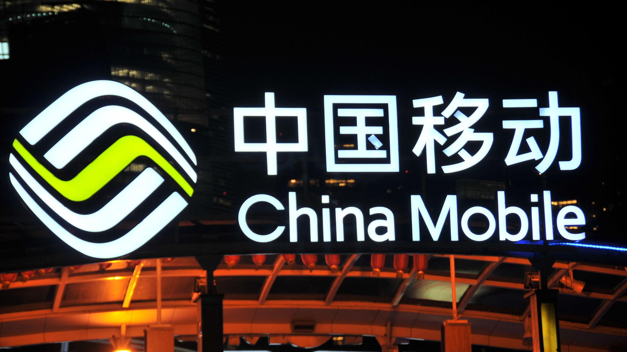 中国移动:合力推进<font color=