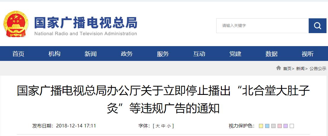 广电总局办公厅要求立即停止播出以下一批违规广告!!