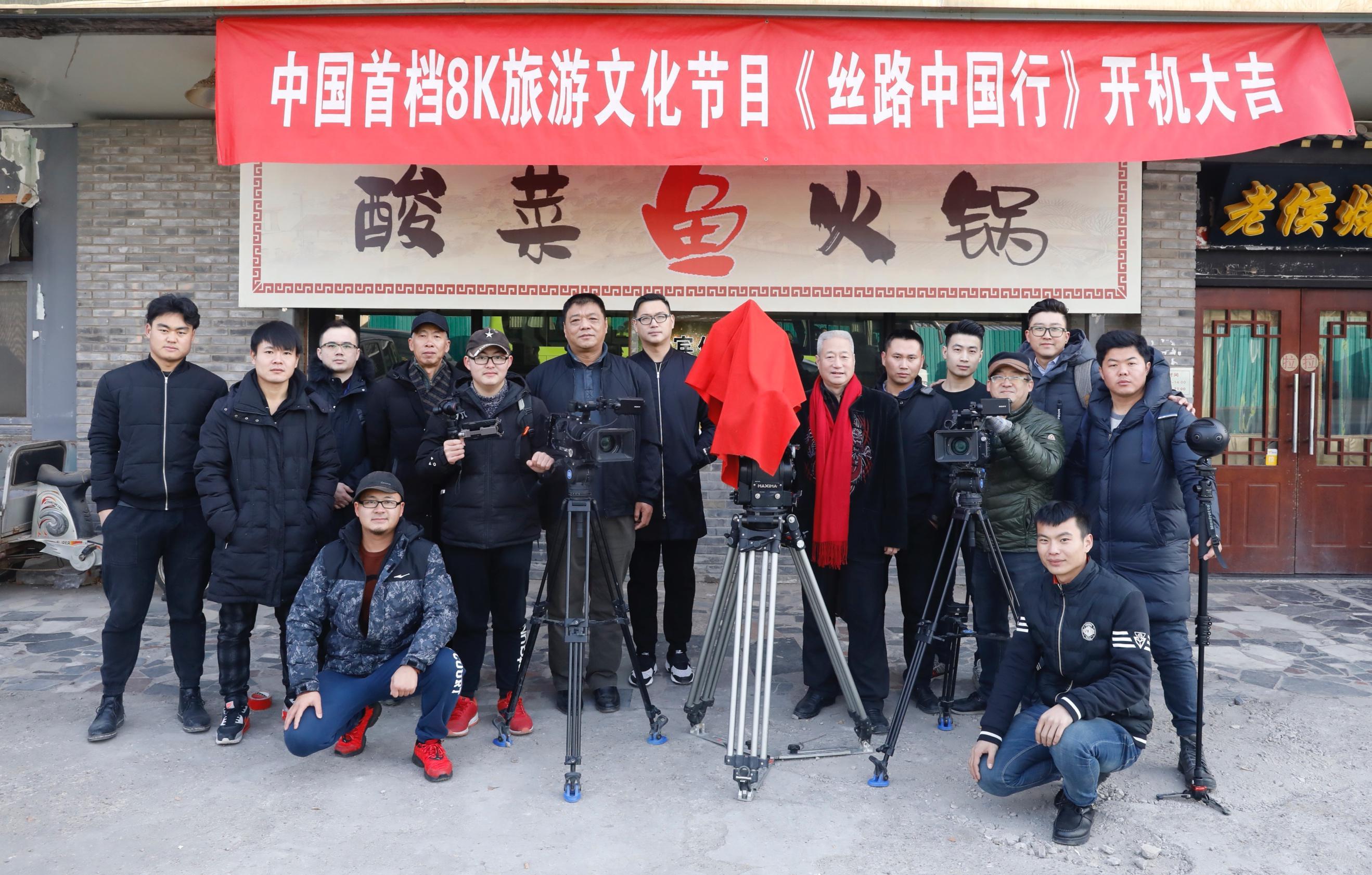 未来媒体发力4K\8K,中国首档8K大型人文纪录片《丝路中国行》开拍