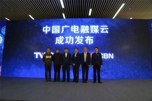 中国广电融媒云发布 天脉视频大数据落户云栖小镇