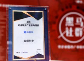 """重磅!高防CDN知道创宇入选""""2018企业服务产业独角兽榜"""""""