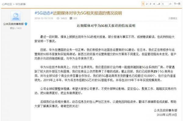 华为发布5G相关报道情况说明:公司全球经营整体稳健