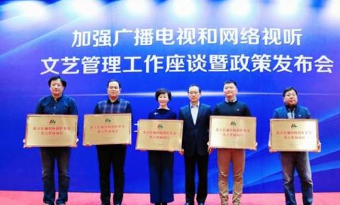 优酷获北京影视出版创作基金13项表彰 居全市第一