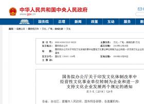 【重磅】国务院免征广电文化企业所得税和增值税,机会来了?
