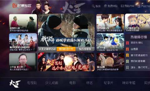 芒果TV携手河北广电无线传媒 精品IP助推<font color=