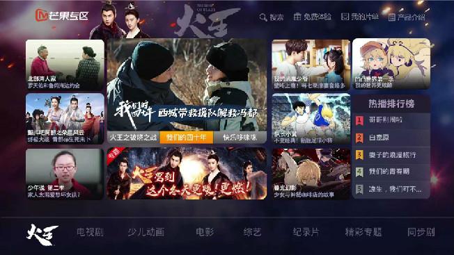 芒果TV携手河北广电无线传媒 精品IP助推大屏业务双赢