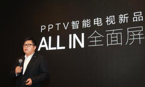 标配全面屏与优酷深度合作<font color=red><font color=red><font color=red>,</font></font></font><font color=red>PPTV</font>智能电视发布五大系列新品
