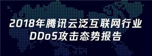 DDoS攻击正式进入Tb时代,腾讯云发布2018年态势报告