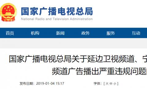 国家广播电视总局关于延边卫视频道、宁夏广播视台影视频道<font color=