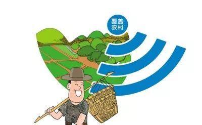 工信部部长苗圩:电信普遍服务管理助力农村宽带网络建设