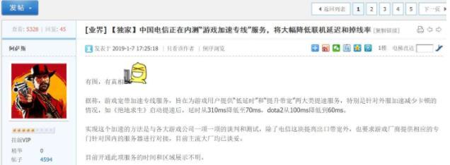 """取代各种游戏加速器? 中国电信或将推出""""海外游戏加速专线"""""""
