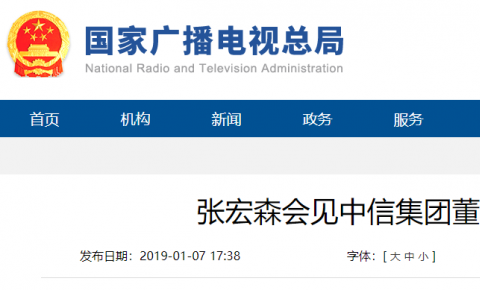 张宏森会见中信集团董事长常振明