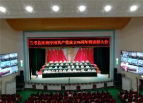 小鱼易连云视频会议助河南省兰考县全面实现AI云视讯综合政务