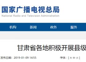 甘肃省各地积极开展县级融媒体建设工作