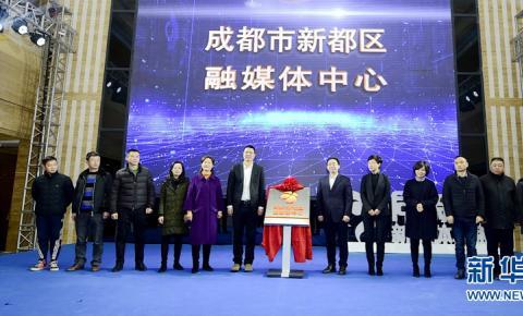 """迈进""""融""""时代 成都新都区融媒体中心正式揭牌"""