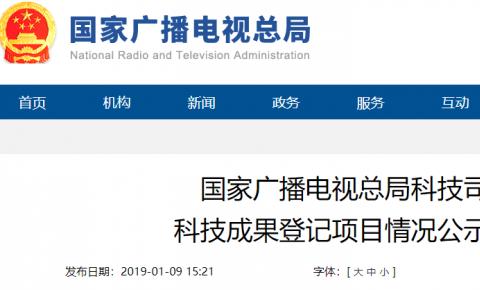 国家广播电视总局科技司关于 科技成果登记项目情况公示的通知