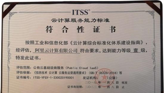阿里云获ITSS最高等级认证:<font color=