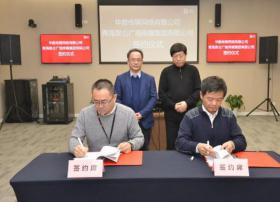 华数传媒与青海<font color=red>昆仑广视</font>签署合作协议 开启青海新媒体+融媒体+智慧媒体的战略合作模式