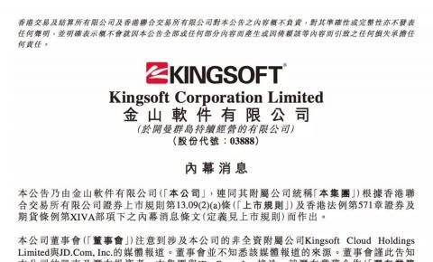 金山软件公告:正与京东接洽潜在业务合作进行讨论