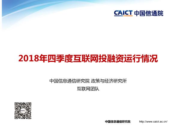 通信院:中国依然处于全球互联网投融资领先地位