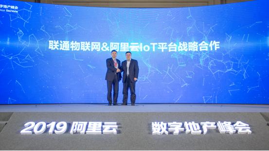 联通宣布打通阿里云物联网平台 将共同发力智能单品市场
