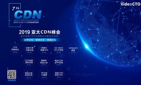 第126张CDN牌照万物云联确认出席第七届亚太CDN峰会