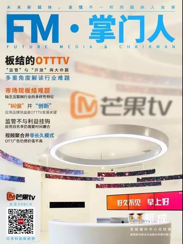 "【FM·掌门人】芒果TV郝成:板结的OTTTV,放在面前的""<font color="
