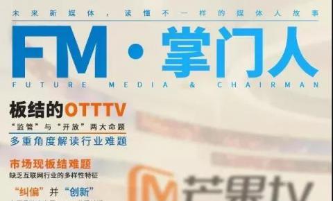 "【FM·掌门人】芒果TV郝成:板结的OTTTV,放在面前的""监管""与""开放""两大命题"