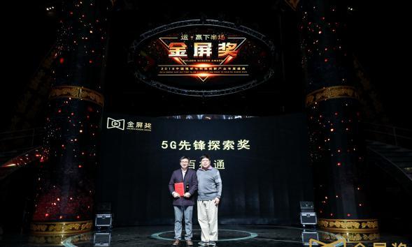 百视通获2018金屏奖企业、技术两项大奖
